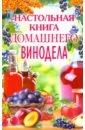 Обложка Настольная книга домашнего винодела