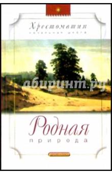 Родная природа: Стихотворения русских поэтов