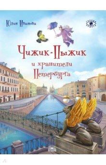 Купить Чижик-Пыжик и хранители Петербурга, Антология, Культура и искусство