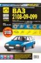 Обложка ВАЗ 2108i-099i-20i с 1984г.чб.