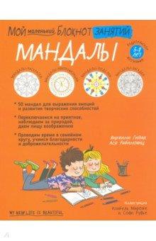Купить Мой маленький блокнот занятий. Мандалы. 5-8 лет, Попурри, Рисование для детей