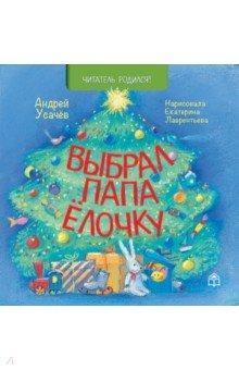 Купить Выбрал папа ёлочку, Книжный дом Анастасии Орловой, Стихи и загадки для малышей