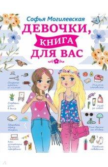 Купить Девочки, книга для вас, АСТ, Все обо всем. Универсальные энциклопедии