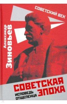 Советская эпоха. Исповедь отщепенца. Зиновьев Александр Александрович