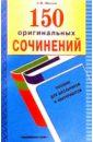 оригинальных сочинений: Пособие для школьников и абитуриентов. - 2 изд.