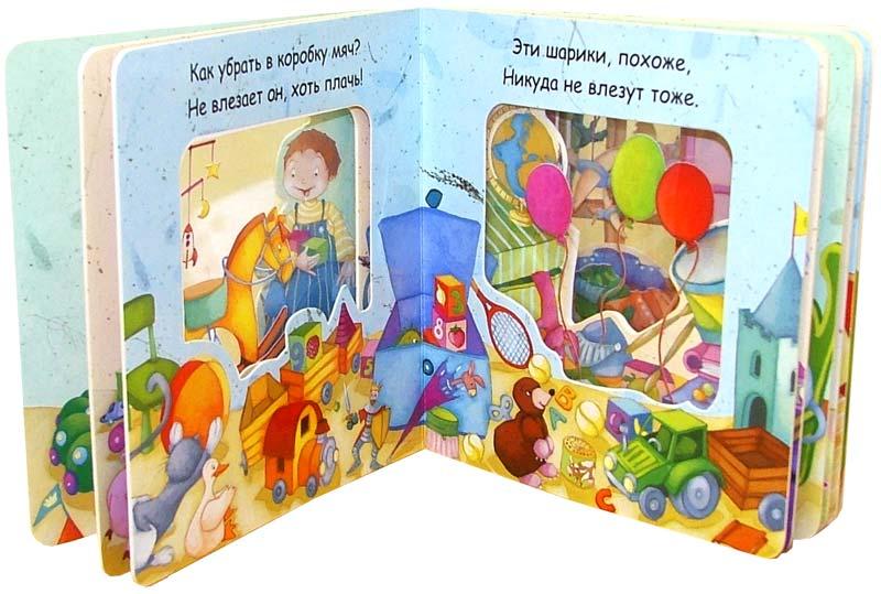 Иллюстрация 1 из 19 для Наведем порядок! Волшебное окошко | Лабиринт - книги. Источник: Лабиринт