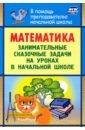 Математика. Занимательные сказочные экологические задачи на уроках в начальной школе, Максименко Нина Александровна