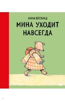 Купить Мина уходит навсегда, Белая ворона / Альбус корвус, Сказки и истории для малышей