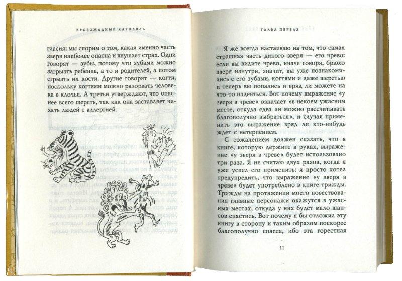 Иллюстрация 1 из 12 для Кровожадный Карнавал: Повесть - Лемони Сникет   Лабиринт - книги. Источник: Лабиринт