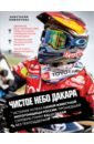 Чистое небо Дакара. История успеха самой известной мотогонщицы России, прошедшей суровую гонку Rally