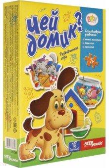 Купить Игра-малышка Чей домик? (76239), Степ Пазл, Обучающие игры