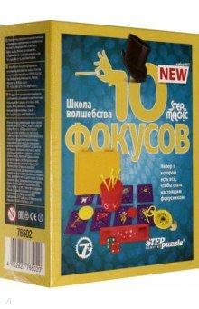 Купить Игра 10 фокусов (набор № 7) (76602), Степ Пазл, Наборы для фокусов