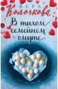 В тихом семейном омуте, Колочкова Вера Александровна