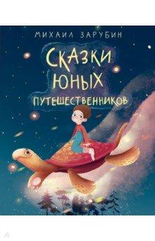 Купить Сказки юных путешественников, АСТ, Сказки отечественных писателей