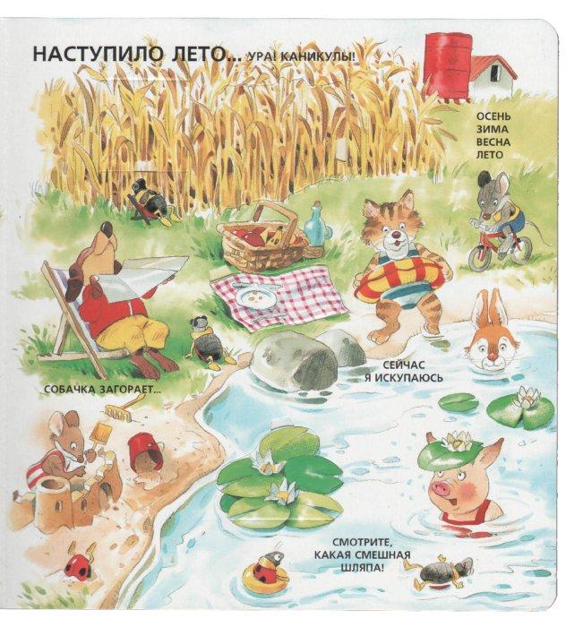 Иллюстрация 1 из 6 для Времена года - Стилтон, Сирена | Лабиринт - книги. Источник: Лабиринт