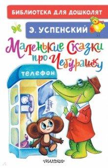 Купить Маленькие сказки про Чебурашку, Малыш, Сказки отечественных писателей