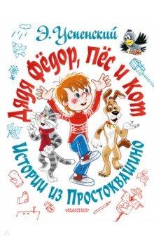 Купить Дядя Фёдор, пёс и кот. Истории из Простоквашино, Малыш, Сказки отечественных писателей