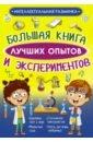 Большая книга лучших опытов и экспериментов
