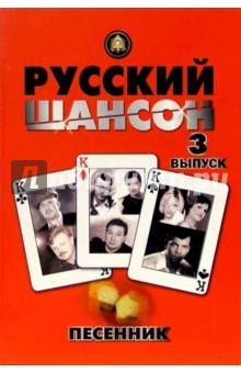 Песенник. Русский шансон. Выпуск 3