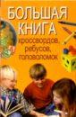 Большая книга кроссвордов, ребусов, головоломок, Шамратов В.А.