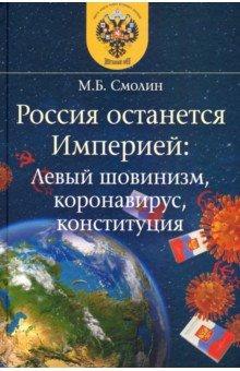 Россия останется Империей. Левый шовинизм, короновирус, конституция. Смолин Михаил Борисович