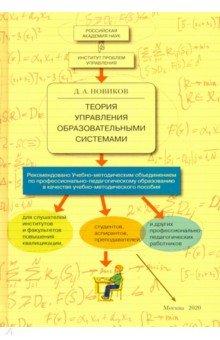 Теория управления образовательными системами. Новиков Дмитрий Александрович