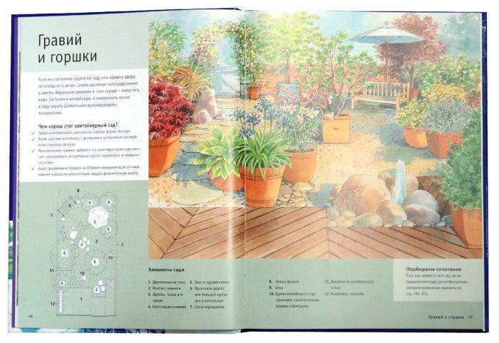 Иллюстрация 1 из 38 для Библия садового дизайна - Тим Ньюбери | Лабиринт - книги. Источник: Лабиринт
