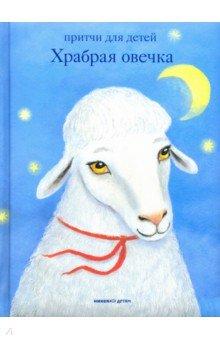 Купить Храбрая овечка. Притчи для детей, Никея, Религиозная литература для детей