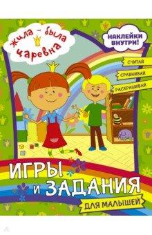 Купить Жила-была Царевна. Игры и задания для малышей (с наклейками), АСТ, Головоломки, игры, задания