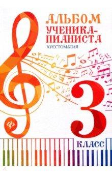 Альбом ученика-пианиста. Хрестоматия. 3 класс. Учебно-методическое пособие