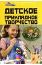 Скачать Корчинова Детское прикладное творчество Феникс Книга поможет родителям учителям Бесплатно