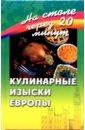 купить Вакуленко Виктория Кулинарные изыски Европы по цене 60 рублей