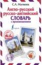 Обложка Англо-русский русско-английский словарь с произн.