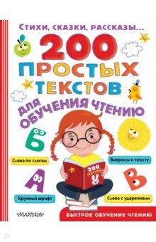Купить 200 простых текстов для обучения чтению, АСТ, Сборники произведений и хрестоматии для детей