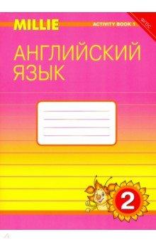 Рабочая тетрадь № 1 к учебнику английского языка Милли/Millie. 2 класс. ФГОС