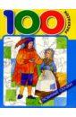 100 раскрасок: Любимые сказки