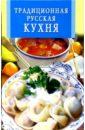 Традиционная русская кухня монахова ирина анатольевна рецепты старого трактирщика русская кухня