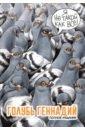 Обложка Голубь Геннадий. Полное издание