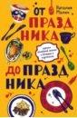 От праздника до праздника. Сценки семейной жизни в блюдах и картинках, Малич Наталия Александровна