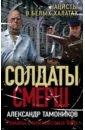 Нацисты в белых халатах, Тамоников Александр Александрович