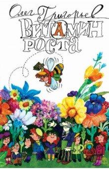 Купить Витамин роста, Книжный дом Анастасии Орловой, Отечественная поэзия для детей