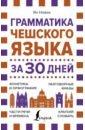 Грамматика чешского языка за 30 дней, Новак Ян