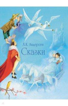 Купить Сказки, Стрекоза, Классические сказки зарубежных писателей