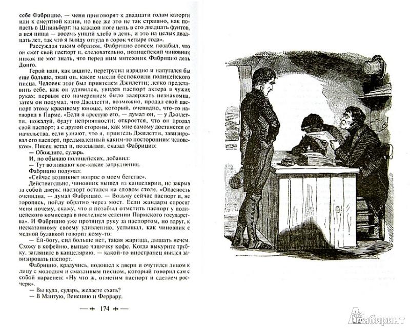Иллюстрация 1 из 20 для Пармская обитель - Стендаль | Лабиринт - книги. Источник: Лабиринт