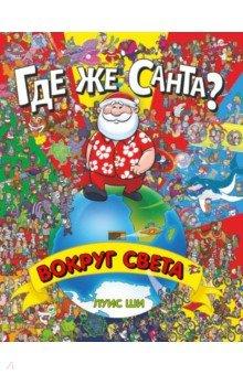 Купить Где же Санта? Вокруг света, ИД Комсомольская правда, Виммельбухи и находилки