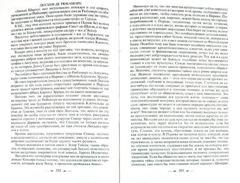 Иллюстрация 1 из 9 для Блеск и нищета куртизанок: Романы - Оноре Бальзак | Лабиринт - книги. Источник: Лабиринт