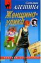 Женщина-улика: Повесть, Алешина Светлана