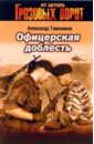 Тамоников Александр Александрович Офицерская доблесть: Роман