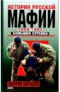 Карышев Валерий Михайлович История русской мафии. 1988-1994 гг. Большая стрелка