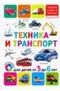 Обложка Техника и транспорт. Для детей от 3 до 6 лет